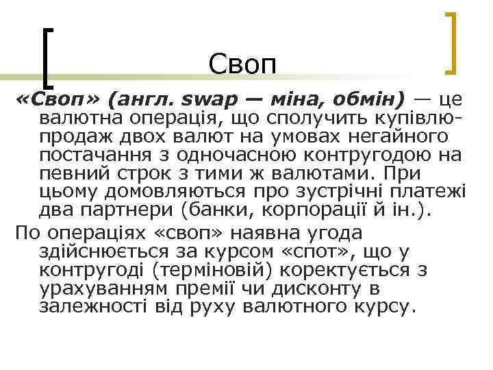 Своп «Своп» (англ. swар — міна, обмін) — це валютна операція, що сполучить купівлюпродаж