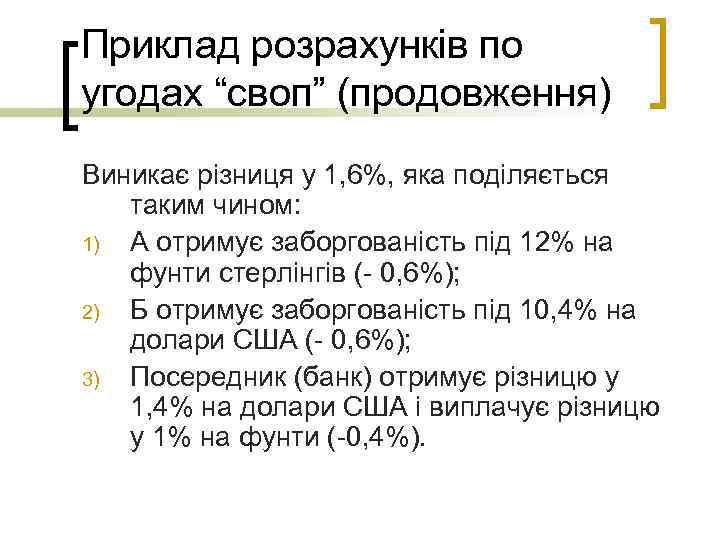 """Приклад розрахунків по угодах """"своп"""" (продовження) Виникає різниця у 1, 6%, яка поділяється таким"""