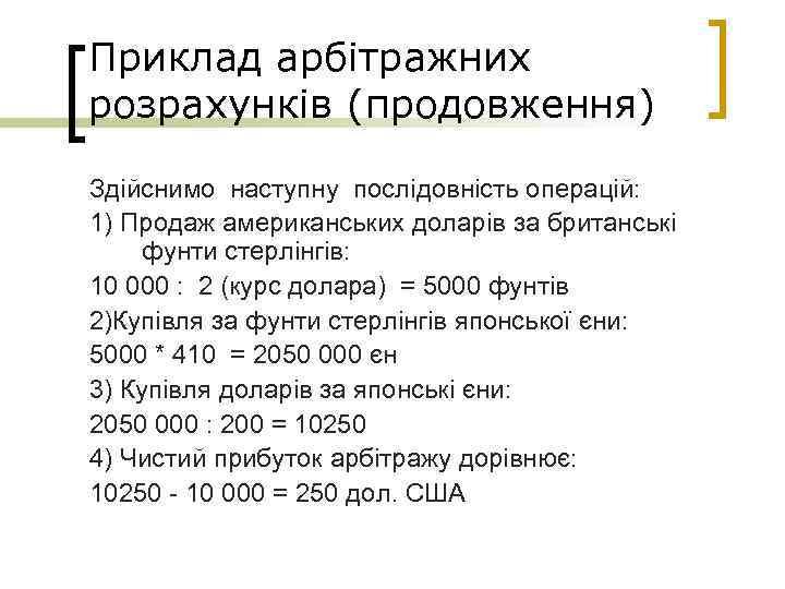Приклад арбітражних розрахунків (продовження) Здійснимо наступну послідовність операцій: 1) Продаж американських доларів за британські