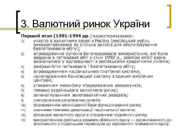 3. Валютний ринок України Перший етап (1991 -1994 рр. ) характеризувався: 1) участю в