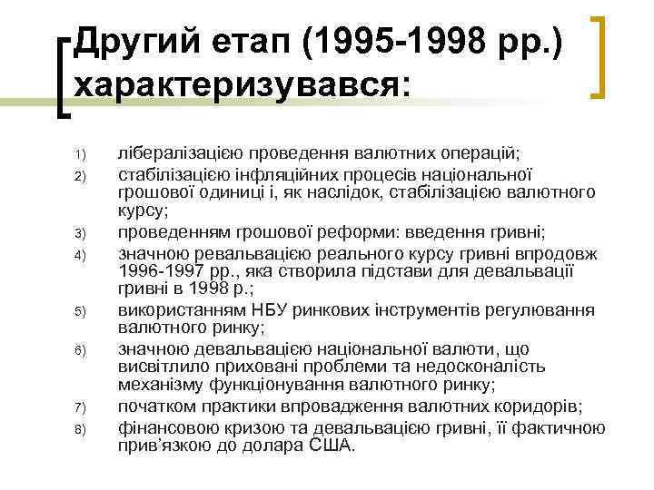 Другий етап (1995 -1998 рр. ) характеризувався: 1) 2) 3) 4) 5) 6) 7)