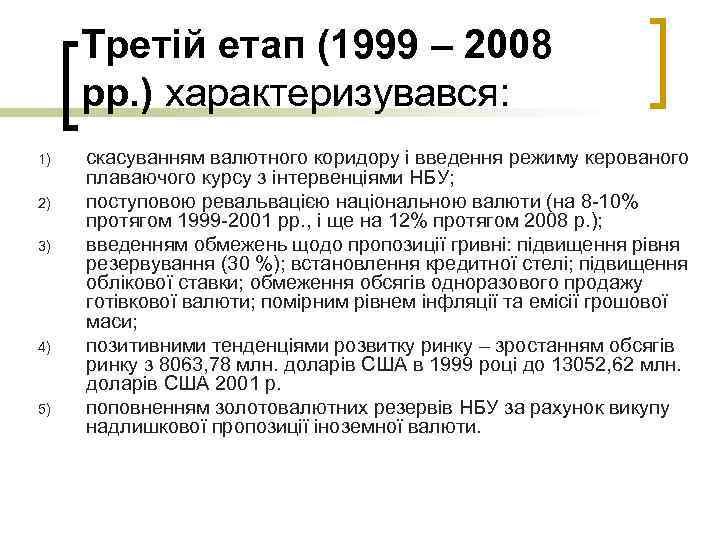 Третій етап (1999 – 2008 рр. ) характеризувався: 1) 2) 3) 4) 5) скасуванням