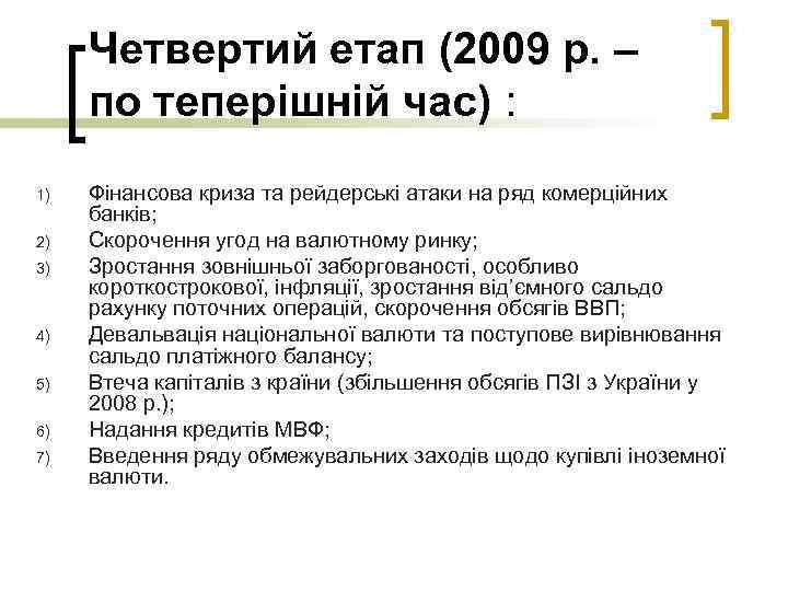 Четвертий етап (2009 р. – по теперішній час) : 1) 2) 3) 4) 5)