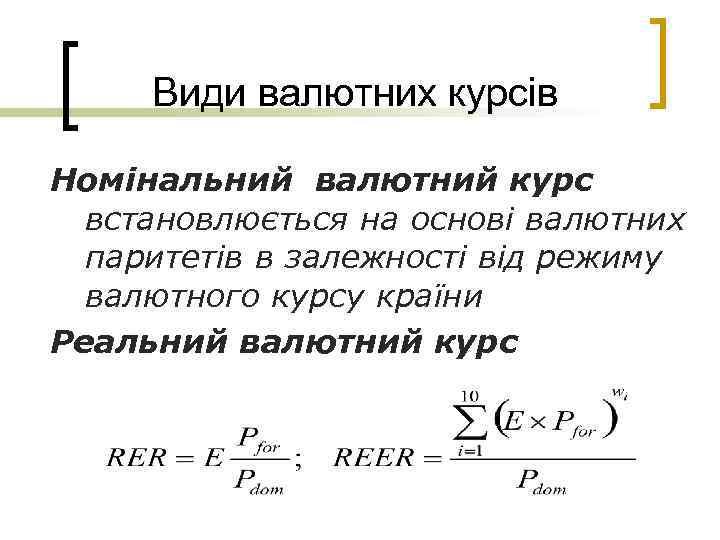 Види валютних курсів Номінальний валютний курс встановлюється на основі валютних паритетів в залежності від