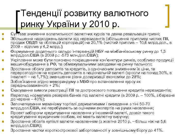 Тенденції розвитку валютного ринку України у 2010 р. n n n Суттєве зниження волатильності