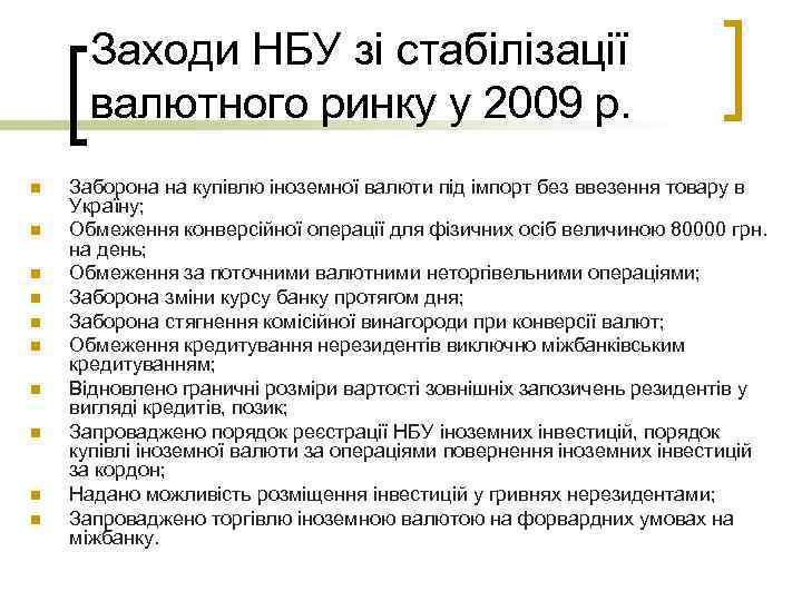Заходи НБУ зі стабілізації валютного ринку у 2009 р. n n n n n