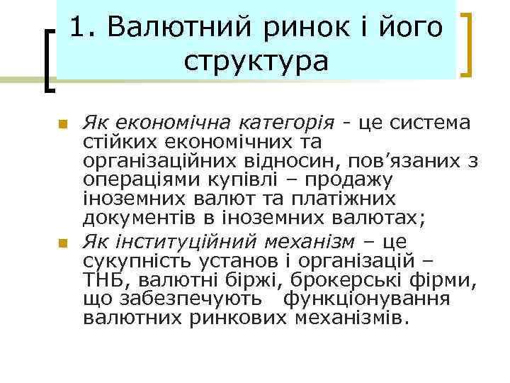 1. Валютний ринок і його структура n n Як економічна категорія - це система