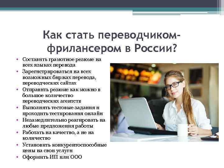 переводчик фрилансер в украине