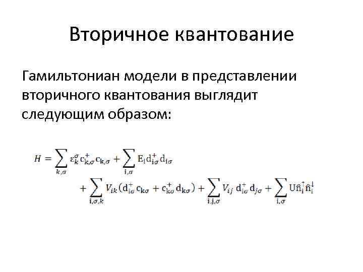 Вторичное квантование Гамильтониан модели в представлении вторичного квантования выглядит следующим образом: