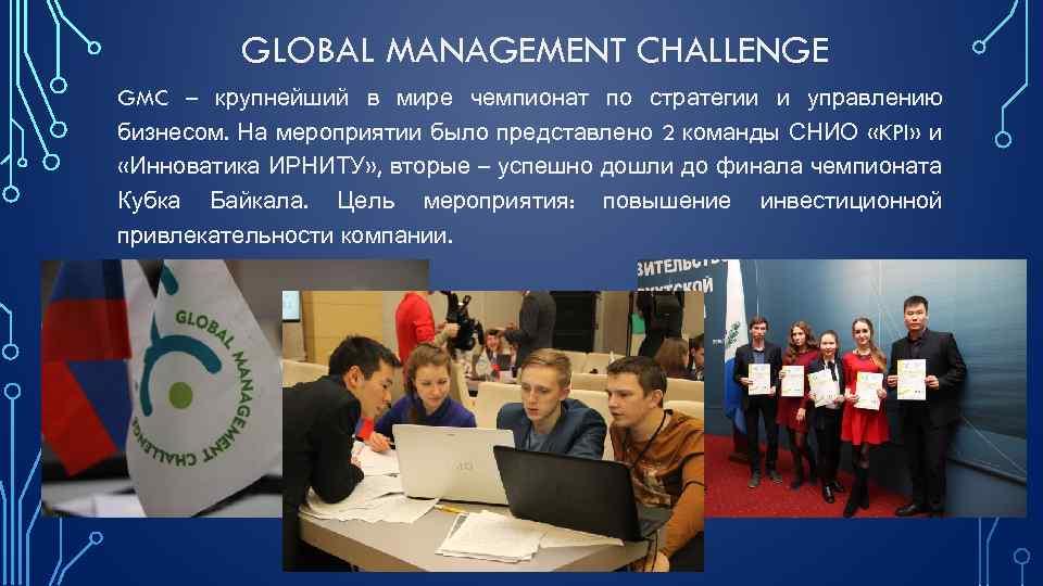 GLOBAL MANAGEMENT CHALLENGE GMC – крупнейший в мире чемпионат по стратегии и управлению бизнесом.