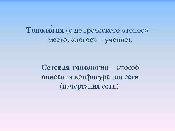 Тополо гия (с др. греческого «топос» – место, «логос» – учение). Сетевая топология –