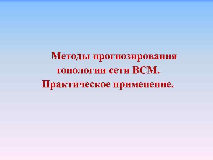 Методы прогнозирования топологии сети ВСМ. Практическое применение.