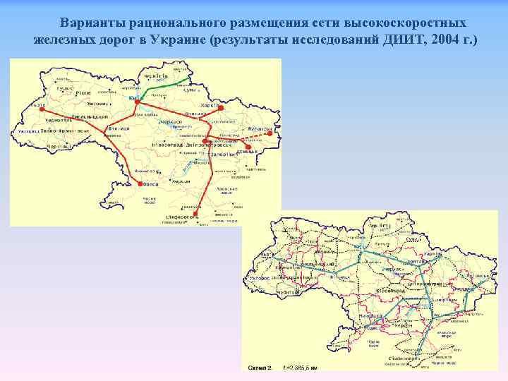 Варианты рационального размещения сети высокоскоростных железных дорог в Украине (результаты исследований ДИИТ, 2004 г.