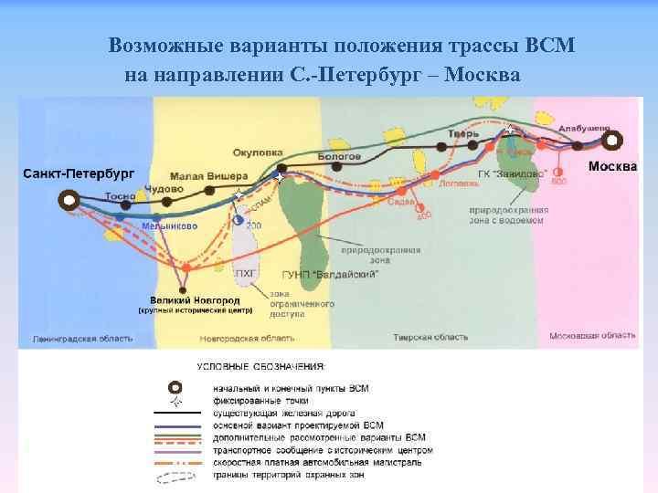 Возможные варианты положения трассы ВСМ на направлении С. -Петербург – Москва
