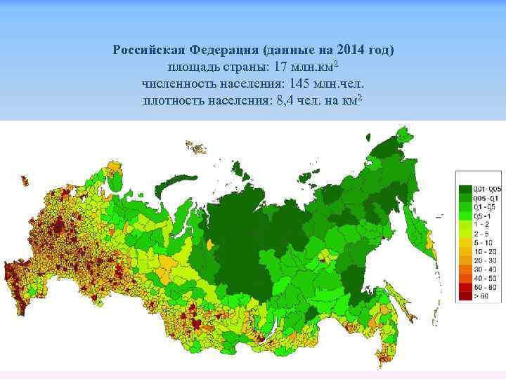 Российская Федерация (данные на 2014 год) площадь страны: 17 млн. км 2 численность населения: