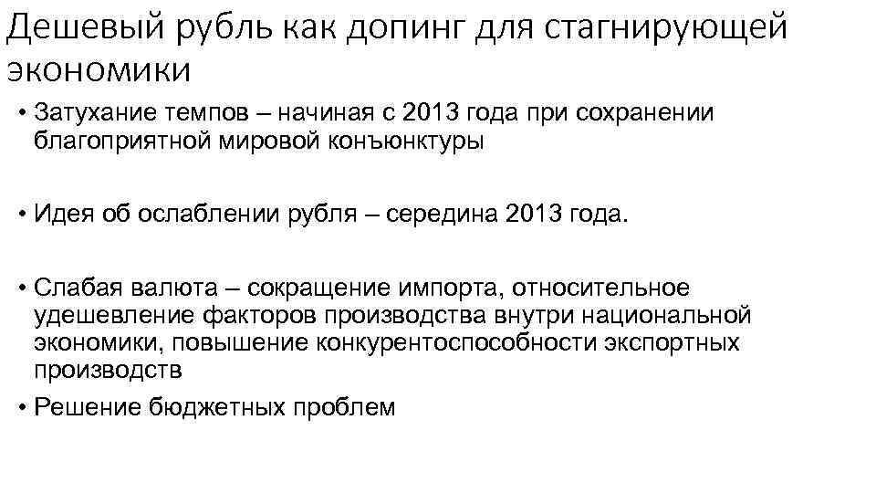 Дешевый рубль как допинг для стагнирующей экономики • Затухание темпов – начиная с 2013