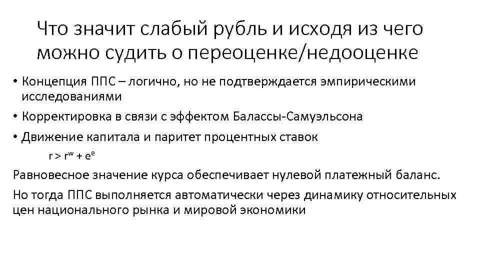 Что значит слабый рубль и исходя из чего можно судить о переоценке/недооценке • Концепция