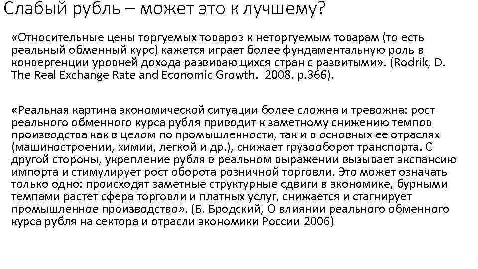 Слабый рубль – может это к лучшему? «Относительные цены торгуемых товаров к неторгуемым товарам