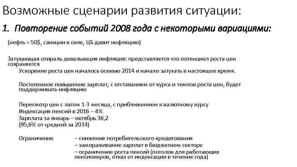 Возможные сценарии развития ситуации: 1. Повторение событий 2008 года с некоторыми вариациями: (нефть =