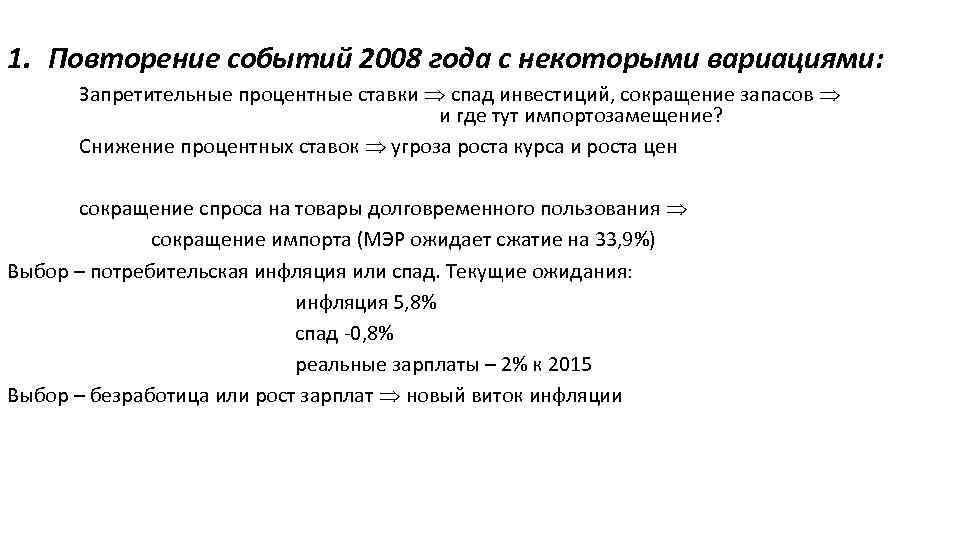 1. Повторение событий 2008 года с некоторыми вариациями: Запретительные процентные ставки спад инвестиций, сокращение