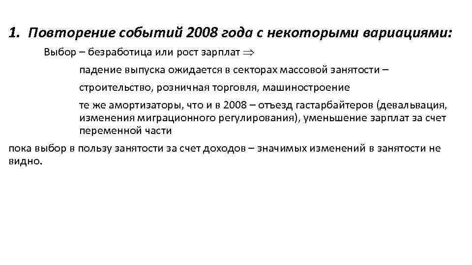 1. Повторение событий 2008 года с некоторыми вариациями: Выбор – безработица или рост зарплат
