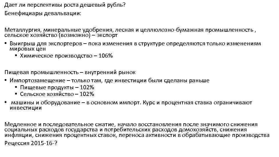 Дает ли перспективы роста дешевый рубль? Бенефициары девальвации: Металлургия, минеральные удобрения, лесная и целлюлозно-бумажная