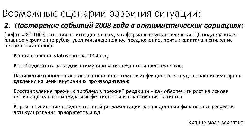 Возможные сценарии развития ситуации: 2. Повторение событий 2008 года в оптимистических вариациях: (нефть =