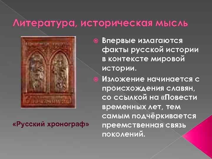 Литература, историческая мысль Впервые излагаются факты русской истории в контексте мировой истории. Изложение начинается