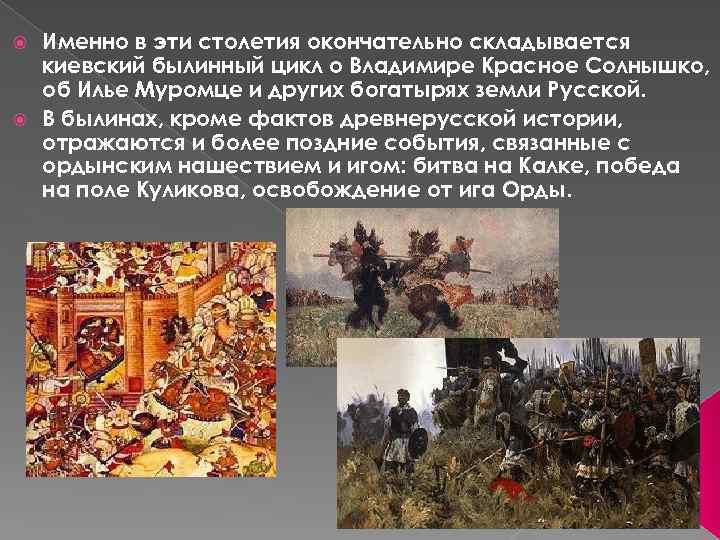Именно в эти столетия окончательно складывается киевский былинный цикл о Владимире Красное Солнышко, об