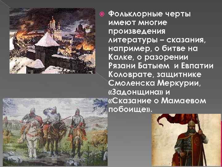 Фольклорные черты имеют многие произведения литературы – сказания, например, о битве на Калке,