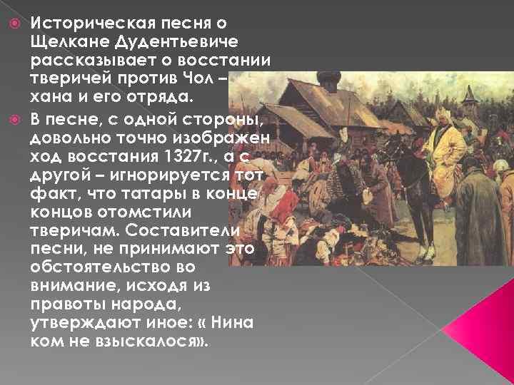 Историческая песня о Щелкане Дудентьевиче рассказывает о восстании тверичей против Чол – хана и