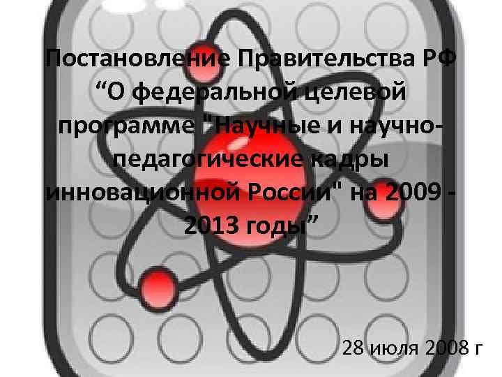 """Постановление Правительства РФ """"О федеральной целевой программе"""