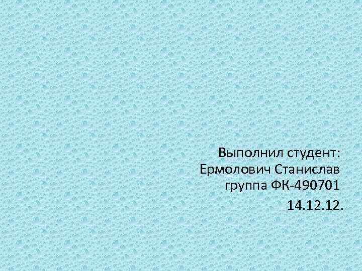 Выполнил студент: Ермолович Станислав группа ФК-490701 14. 12.