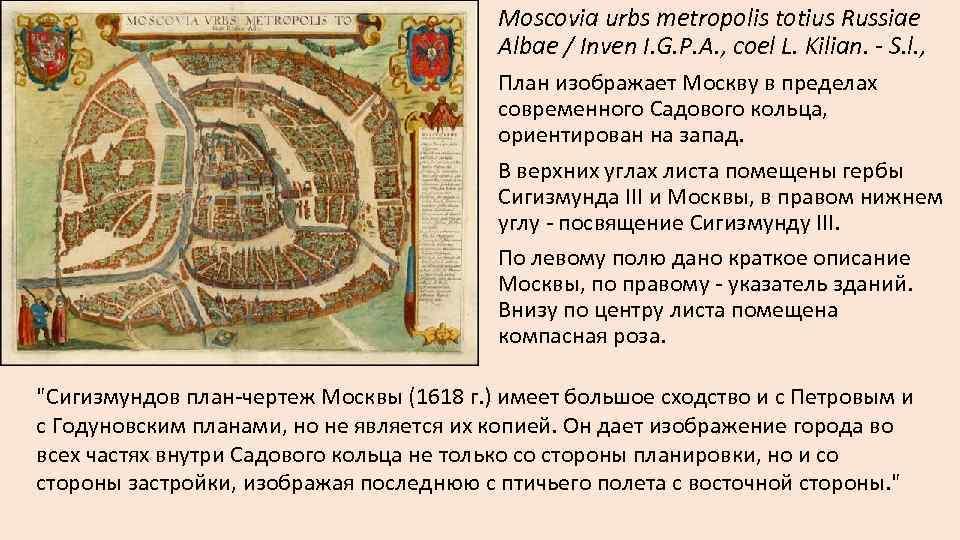 Moscovia urbs metropolis totius Russiae Albae / Inven I. G. P. A. , coel