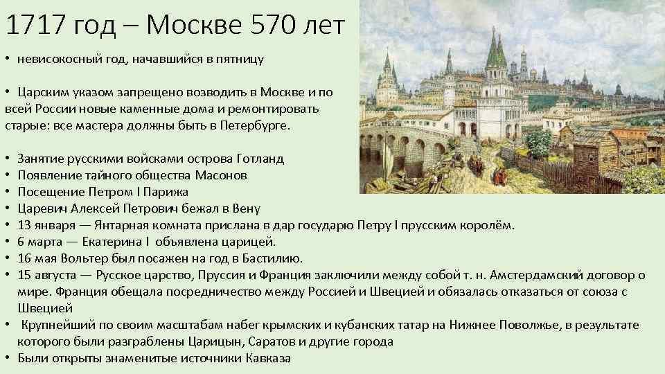 1717 год – Москве 570 лет • невисокосный год, начавшийся в пятницу • Царским