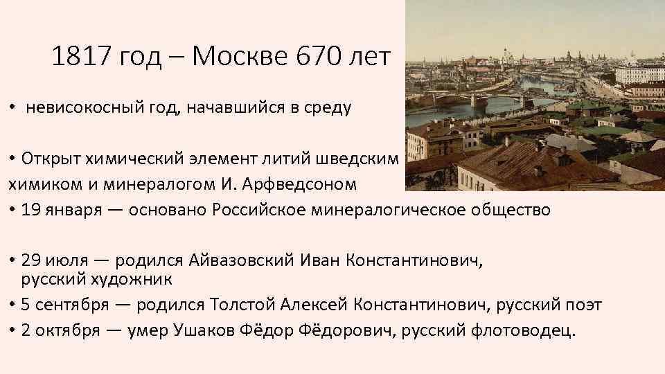 1817 год – Москве 670 лет • невисокосный год, начавшийся в среду • Открыт