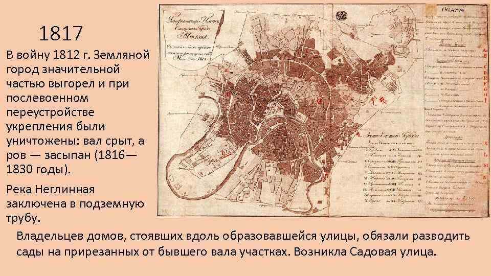 1817 В войну 1812 г. Земляной город значительной частью выгорел и при послевоенном переустройстве
