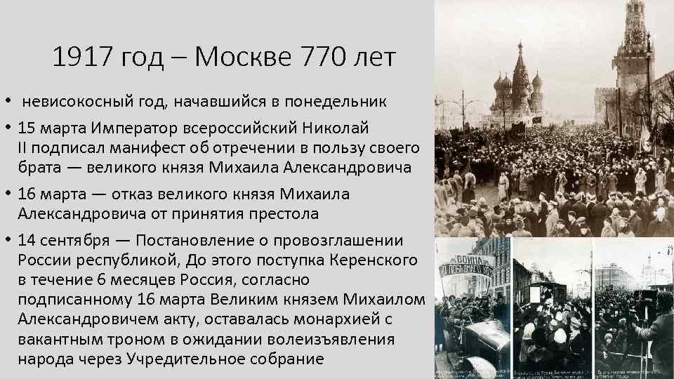 1917 год – Москве 770 лет • невисокосный год, начавшийся в понедельник • 15