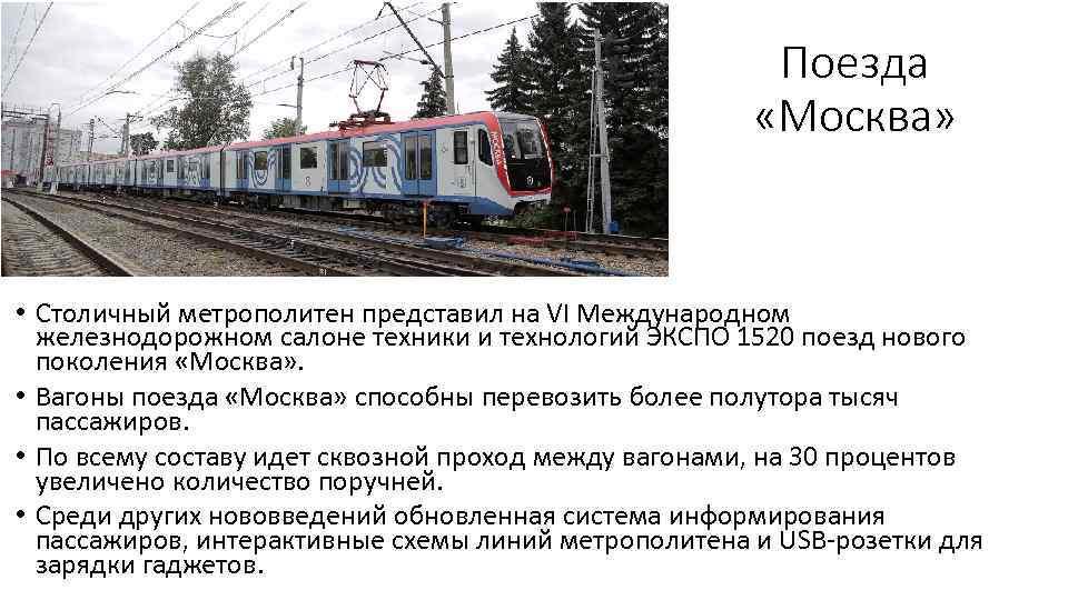Поезда «Москва» • Столичный метрополитен представил на VI Международном железнодорожном салоне техники и технологий