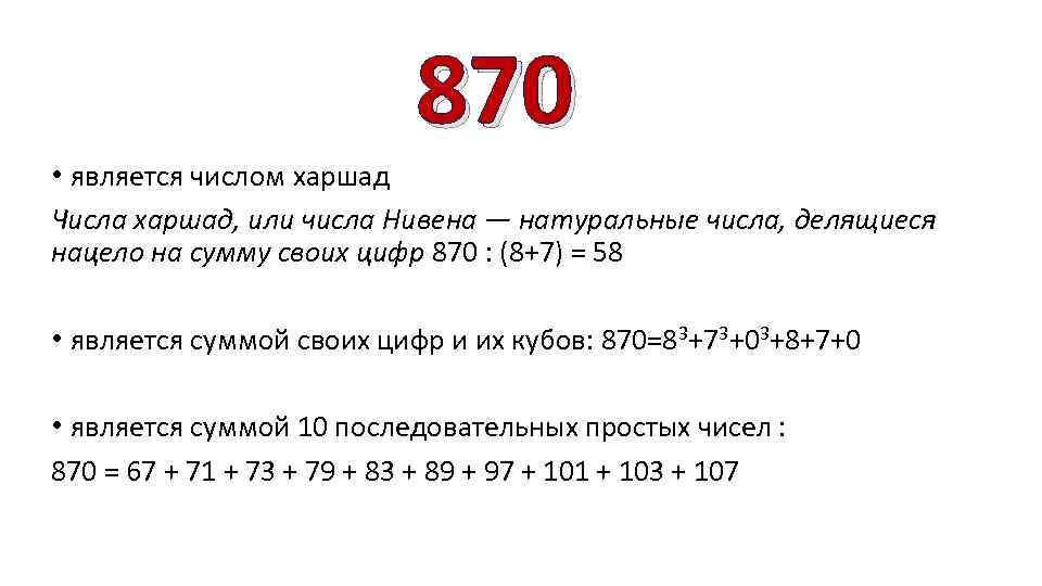 870 • является числом харшад Числа харшад, или числа Нивена — натуральные числа, делящиеся
