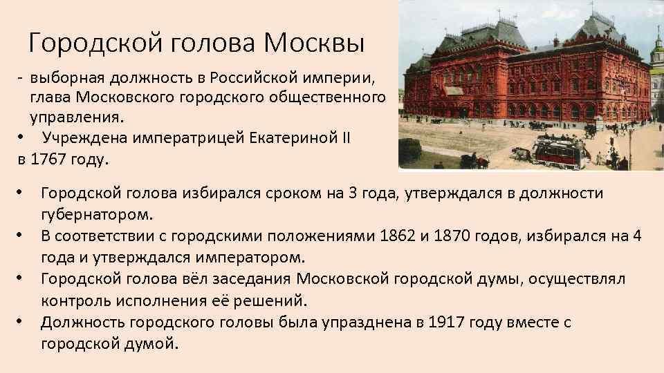 Городской голова Москвы - выборная должность в Российской империи, глава Московского городского общественного управления.