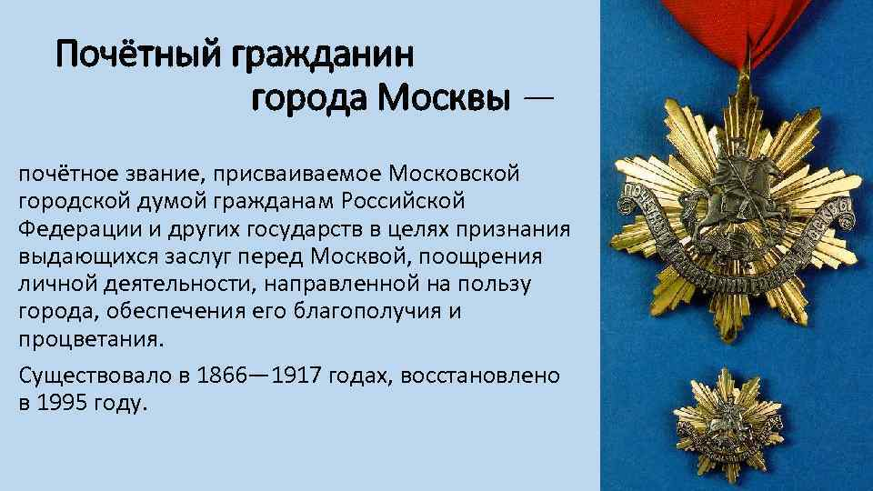 Почётный гражданин города Москвы — почётное звание, присваиваемое Московской городской думой гражданам Российской Федерации