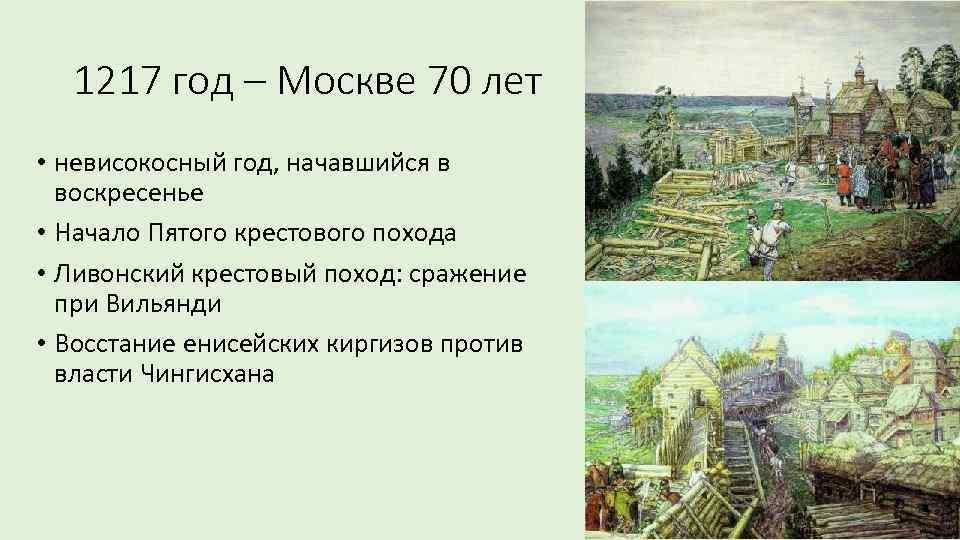 1217 год – Москве 70 лет • невисокосный год, начавшийся в воскресенье • Начало