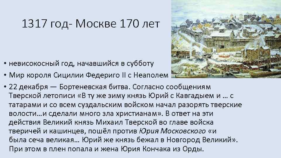 1317 год- Москве 170 лет • невисокосный год, начавшийся в субботу • Мир короля