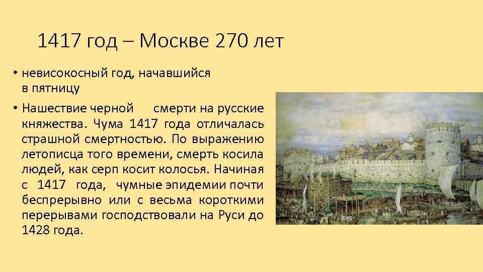1417 год – Москве 270 лет • невисокосный год, начавшийся в пятницу • Нашествие