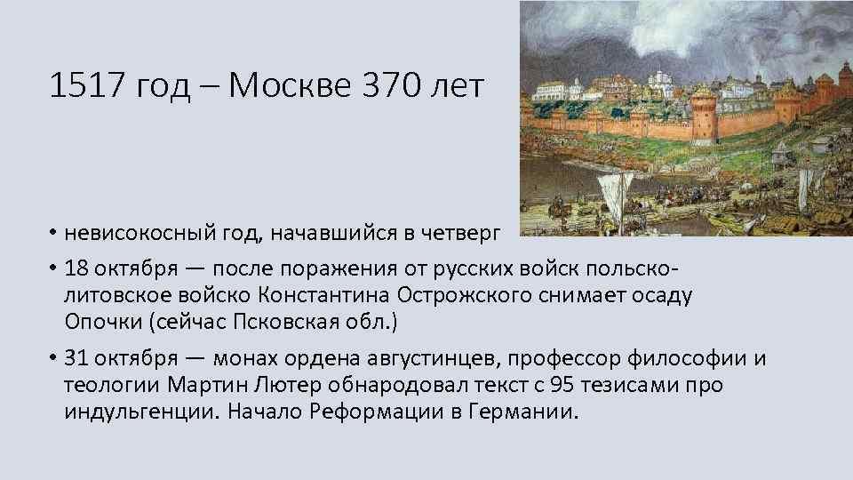 1517 год – Москве 370 лет • невисокосный год, начавшийся в четверг • 18