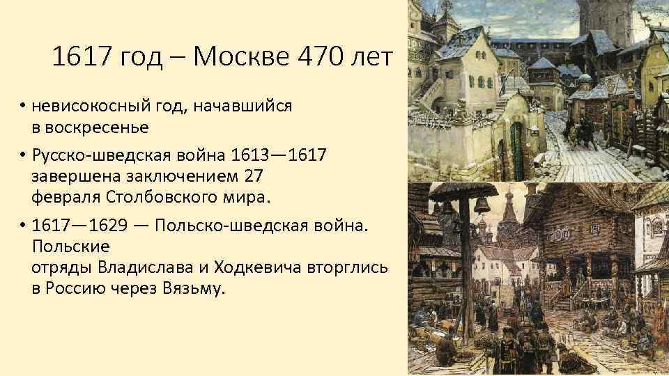 1617 год – Москве 470 лет • невисокосный год, начавшийся в воскресенье • Русско-шведская