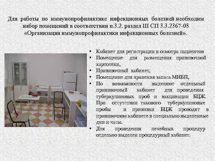 Для работы по иммунопрофилактике инфекционных болезней необходим набор помещений в соответствии п. 3. 2.
