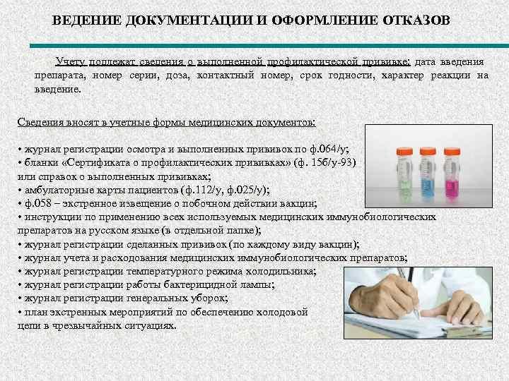 ВЕДЕНИЕ ДОКУМЕНТАЦИИ И ОФОРМЛЕНИЕ ОТКАЗОВ Учету подлежат сведения о выполненной профилактической прививке: дата введения