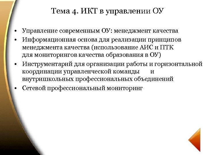 Тема 4. ИКТ в управлении ОУ • Управление современным ОУ: менеджмент качества • Информационная
